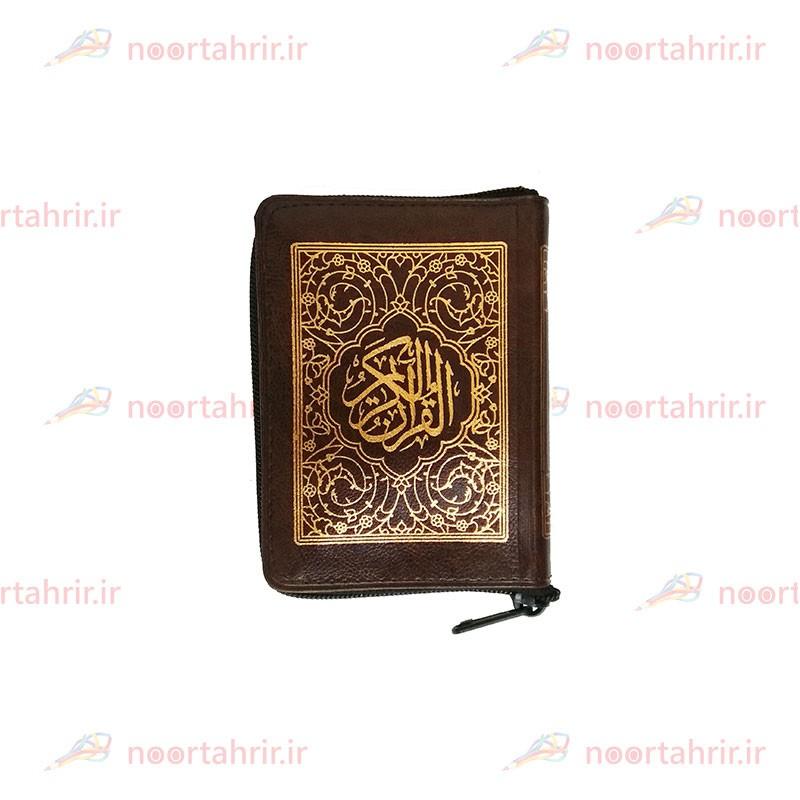 قرآن جیبی زیپ دار